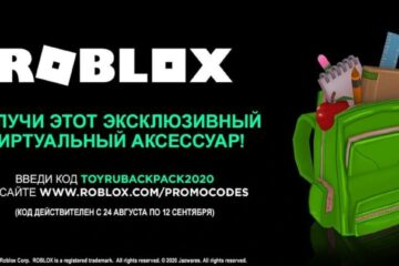 Roblox Promo Codes September 2020 image