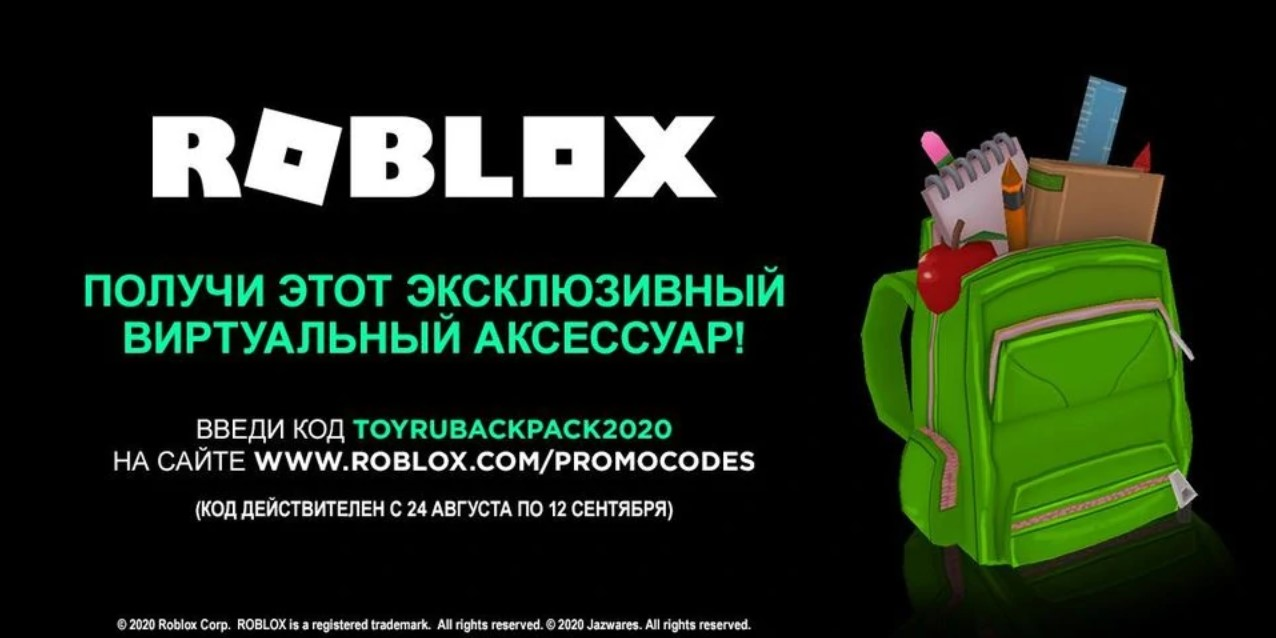 how to use promo codes in roblox